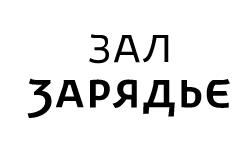 zaryadye